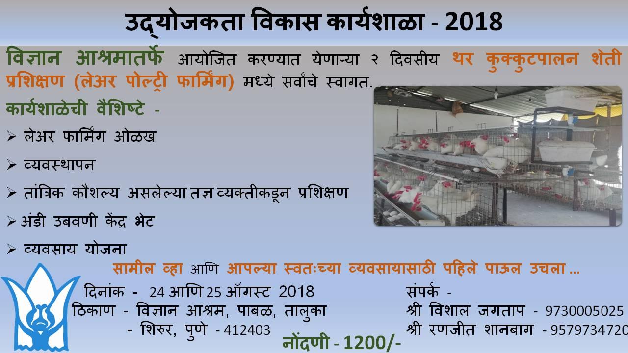 Layer Poultry Farming marathi
